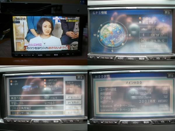 Strada Panasonic CN-HDS700TD HDD operation verification digital
