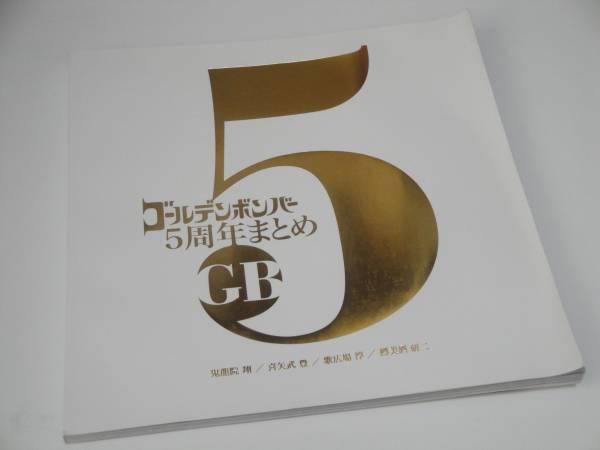 即決 ゴールデンボンバー 5周年まとめ 写真集/パンフ