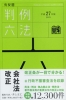 司法試験0%台合格者収録【会社法条文判例読込講義】10時間