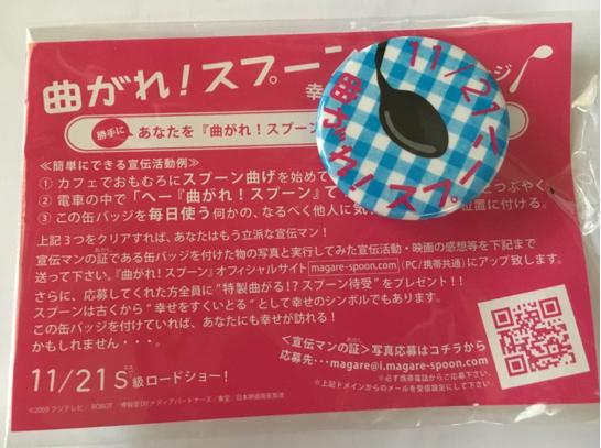 レア 曲がれ!スプーン 宣伝用缶バッチ 長澤まさみ 本広克行