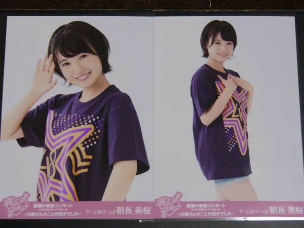 AKB48朝長美桜DVD真夏の単独コンサート 川栄さん生写真セミコン ライブ・総選挙グッズの画像