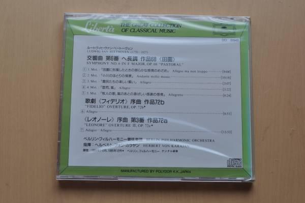 ベートーヴェン:交響曲第6番「田園」&序曲/フィデリオ/『レオノーレ』第3番@カラヤン&ベルリン・フィル/Gold CD/ゴールドCD/未開封_画像2