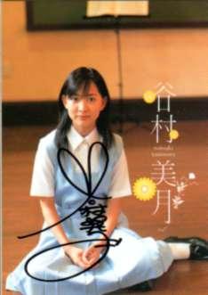 谷村美月 トレカ ~7 Years~ 直筆サイン入りプロモカードBN1 グッズの画像