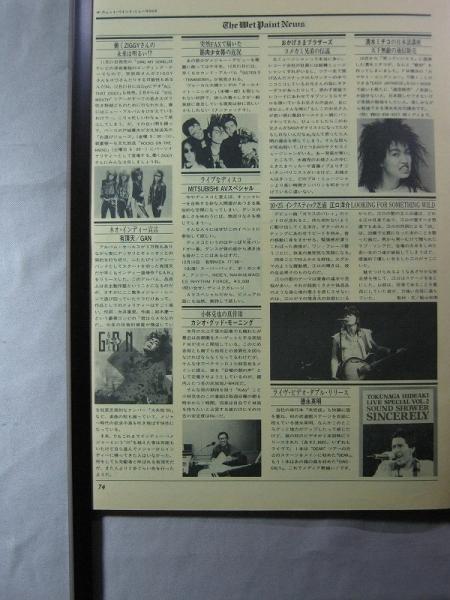 '89【10/25 インクスティック芝浦】江口洋介 ♯