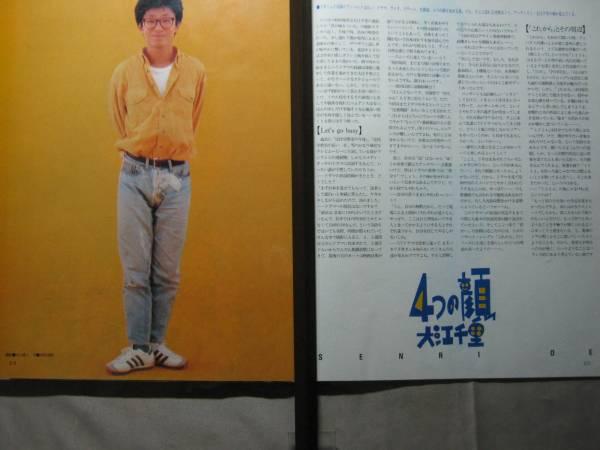 '89【4つの顔】大江千里 ♯