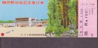 #S53鶴岡駅改築記念(新潟局)鶴岡駅