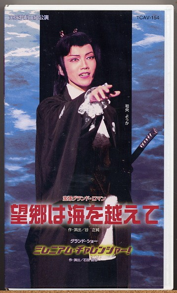 ◆ 宝塚歌劇 宙組公演 望郷は海を越えて【VHS】