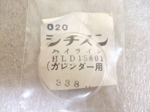 シチズンハイライン33.80㎜、オートデーター36.40㎜風防 う099_画像2