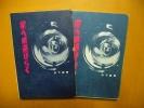 ★日下実男「星への道ひらく」★三笠図書販売KK★1961年第2版箱