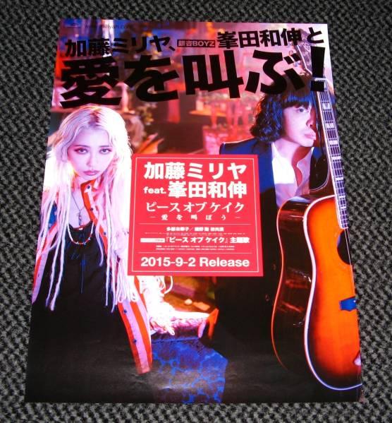 加藤ミリヤ feat.峯田和伸 [ピースオブケイク] 告知ポスター