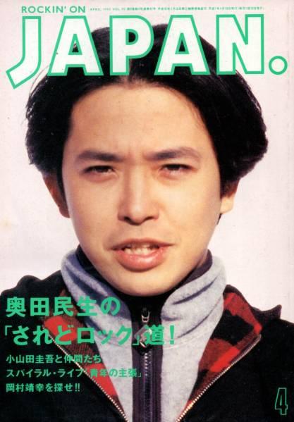 雑誌ROCKIN' ON JAPAN. VOL.95(1995/4)♪奥田民生/小山田圭吾♪