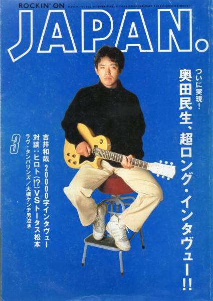 雑誌ROCKIN' ON JAPAN.VOL.94(1995/3)♪表紙:奥田民生/吉井和哉