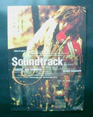 SUGIZO 柴咲コウ Soundtrack サウンドトラック 映画 フライヤー