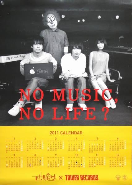 ★世界の終わり×タワレコ ポスターカレンダー SEKAI NO OWARI