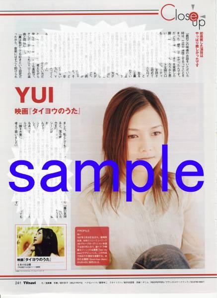 1p◆月刊TVnavi 2006.7号 切り抜き YUI タイヨウのうた