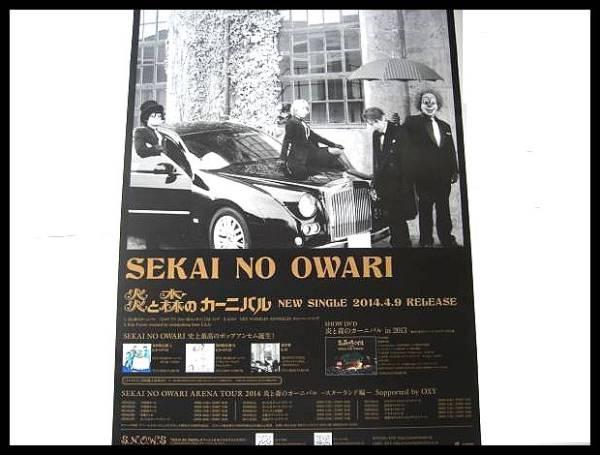 SEKAI NO OWARI/セカオワ♪炎と森のカーニバル★店頭宣伝用B2ポスターA