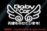 Baby in Car angel .. .. -!/ sticker (ebt/ white ) baby in car *