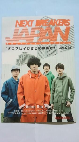 フライヤー/ネクストブレイカーズジャパン/Brian the Sun☆SHE'S/タワーレコード/2016.6