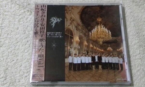 由紀さおり・安田祥子「歌・うた・唄Vol.1 ウィーンにひびく歌」_画像1