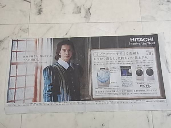 嵐 松本潤★新聞広告 日立広告 送料120円