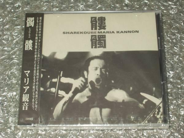【新品CD】マリア観音「髑髏/しゃれこうべ」(ER-007)木幡東介_画像1