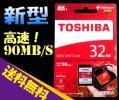 ★新品 送無 読込速90MB/s★東芝SDメモリーカード 32GB EXCERIA THN-N302R0320C4