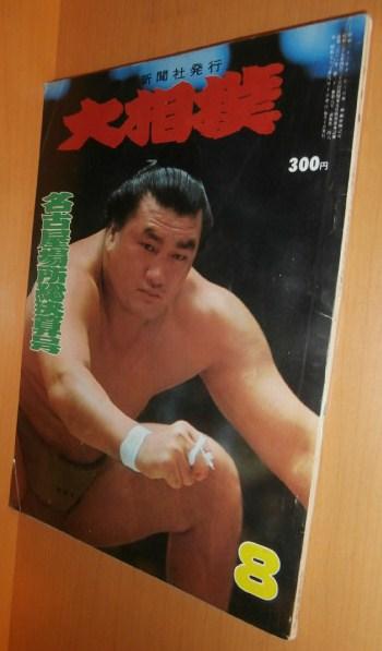 大相撲 1976年8月号 輪島/北の湖...