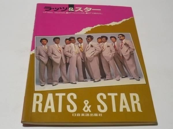 ★ラッツ&スター ギター伴奏譜スコア 弾き語り★楽譜 RATS&STAR_画像1