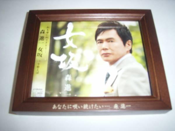 森進一・コメント入り木製CDスタンド!!