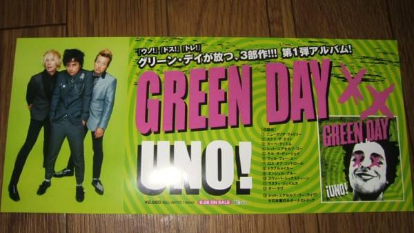 【ミニポスターF2】 GREEN DAYグリーン・デイ/UNO! 非売品!