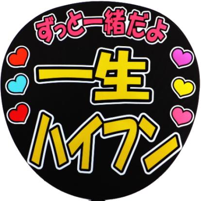 一生ハイフン KAT-TUN ファンサ 応援うちわ 手作りうちわ シール
