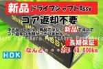 new goods drive shaft Assy#AZ Wagon MJ21S( return un- necessary )