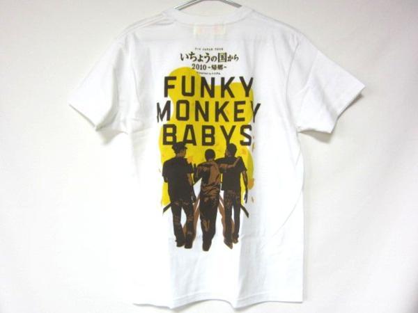 ファンキーモンキーベイビーズ2010ジャパンツアーTシャツ帰郷