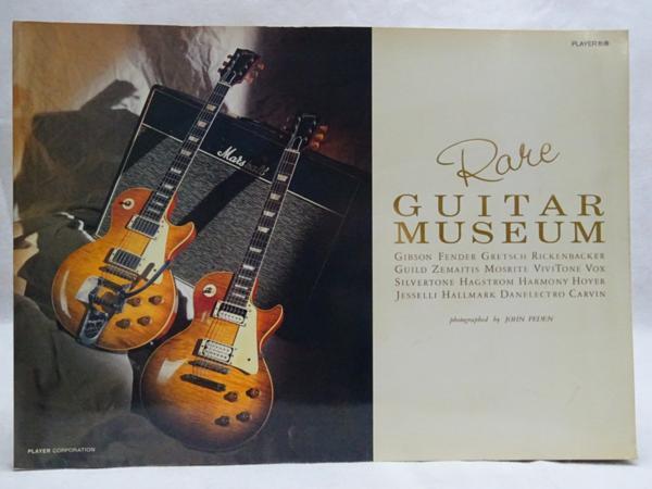 ギター写真集「レア・ギター・ミュージアム」ポスター付