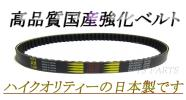 【送料無料】国産強化ベルト グランドアクシス100 BW'S100