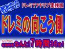 ■ドレミでアドリブ習得実践版DVD■100名限り!■
