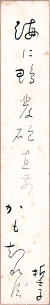 自筆短冊 ◆ 山口誓子(俳人) #387_画像1