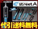 CUSCO Street A エスティマ ACR50W/GSR50W 代引送料無料