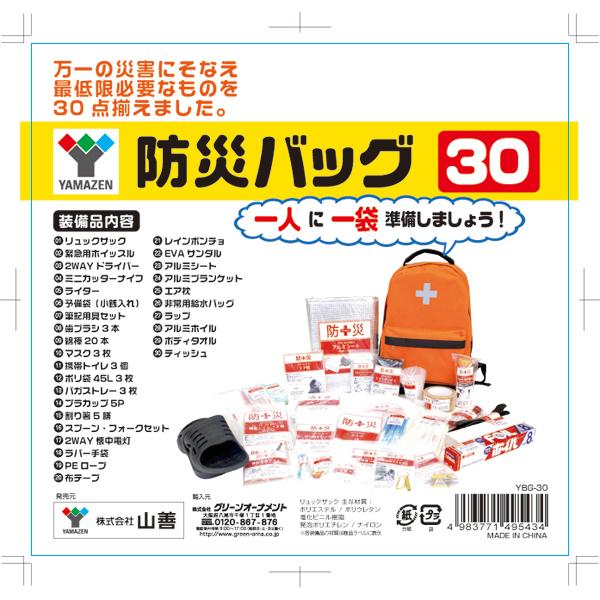 ●限定5セット/新品 地震災害に 防災セット Y.BG-30⑰