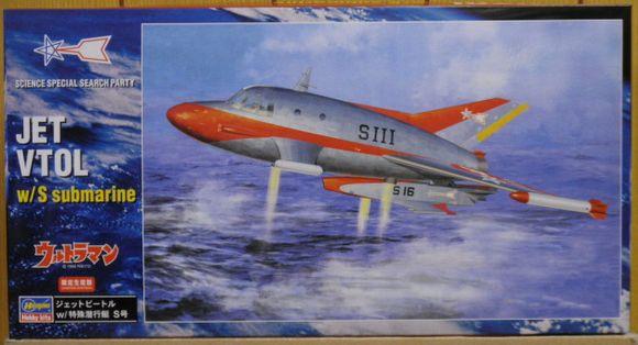 ウルトラマン ★ 1/72 ジェットビートル w/特殊潜航艇S号