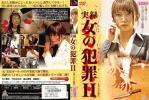 実録 女の犯罪Ⅱ 乃々果花 レンタル版 DVD