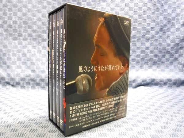 K750●小田和正「風のようにうたが流れていた DVD-BOX」 コンサートグッズの画像