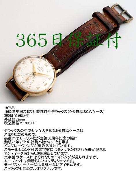 【<】1962年英国スミス社製腕時計・デラックス(9金無垢)_SMITHS_1976B-attt