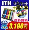 エプソン ITH 6色セット +黒1本 ITH-6CL イチョウ EPSON プリンターインク 対応機種 EP-709A