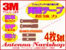 Panasonic★CN-HDS700TDアンテナ移し替用3M超強力両面テープ(T92