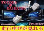 TV01 トヨタ/ダイハツ/ディーラーオプションナビ★NSZ