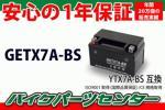 新品 ジェル バッテリー 液入り 充電済 GETX7A-BS NTX7A-BS YTX7A-BS 互換 RVF400R VFR400R CBR400 XLR200 シグナス125 マジェスティ125