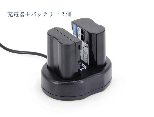 新品 ニコン Nikon 交換バッテリー2個&充電器セット EN-EL15 D810 D800 D750 D7200 D7100 D7000等用 1900mAh