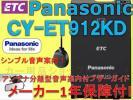 Kyпить P超大特価★全国一律安!セットアップ込♪CY-ET912KD★LED на Yahoo.co.jp