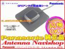 Strada★純正品CN-H500WD GPSアンテナ金属シ